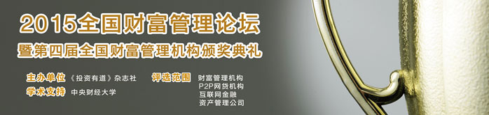 2015全国财富管理论坛暨第四届全国财富管理机构颁奖典礼