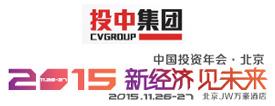 2015 中国投资年会