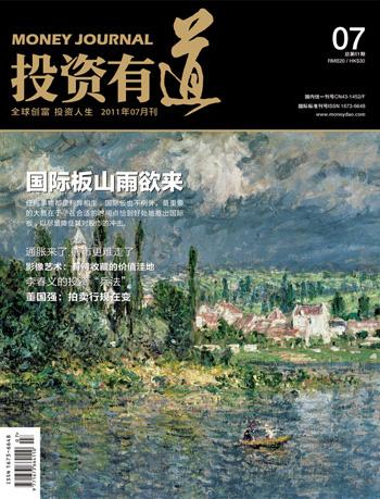 《投资有道》杂志7月刊封面