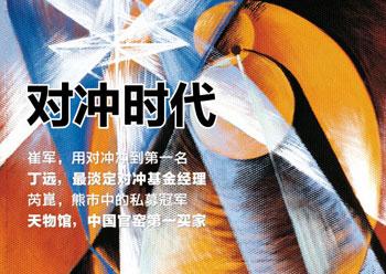 投资有道 Money Journal 2012年2月号 第68期