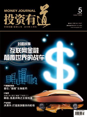 投资有道2014年5月刊封面