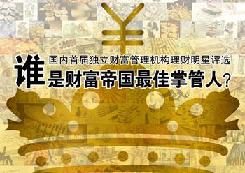 投资有道 Money Journal 2012年10月号 第76期