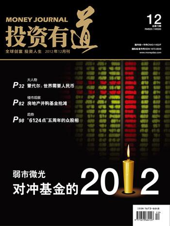 《投资有道》杂志2012年12月刊封面