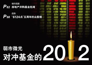 投资有道 Money Journal 2012年12月号 第78期