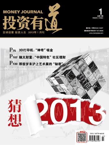 《投资有道》杂志2013年3月刊封面