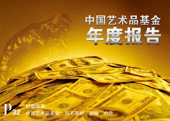 投资有道 Money Journal 2013年2月号 第80期