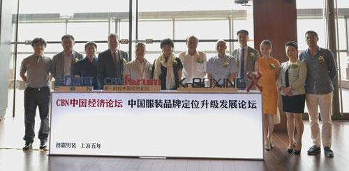 """2014中国服装品牌定位升级论坛举行,行业专家""""共谋""""服装品牌转型升级之路"""