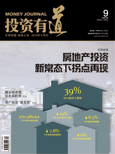 投资有道 Money Journal 2014年9月号 第98期
