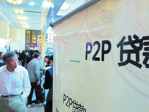 解读P2P三大模式