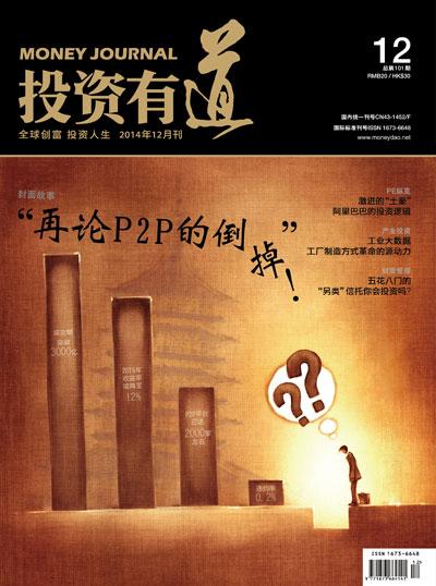 《投资有道》杂志2014年11月刊封面
