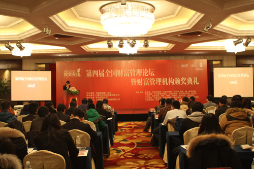 2015年全国财富管理论坛暨第四届财富管理机构颁奖盛典在沪隆重举办