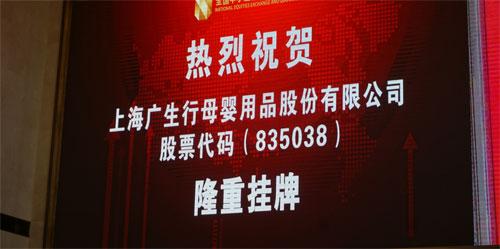 广生行 1%市场占有率的行业龙头