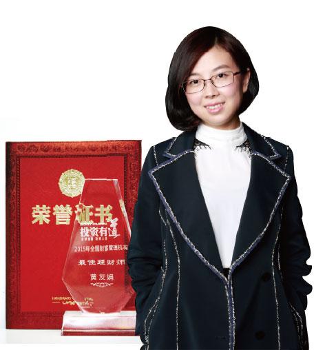 黄友娟:做个敢于担当的独立理财师