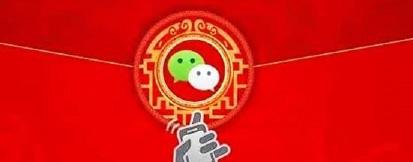 微信红包钱生钱 对接易方达华夏汇添富三货币