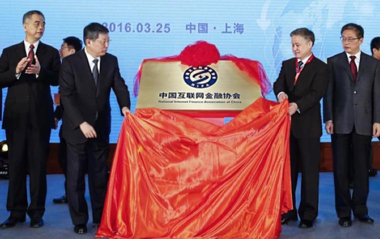 中国互联网金融协会在一片争议声中挂牌成立