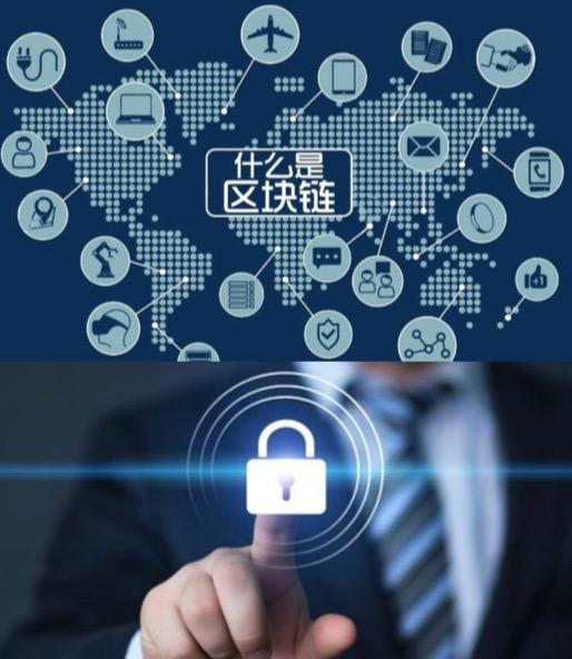 小账本引发的变革——区块链