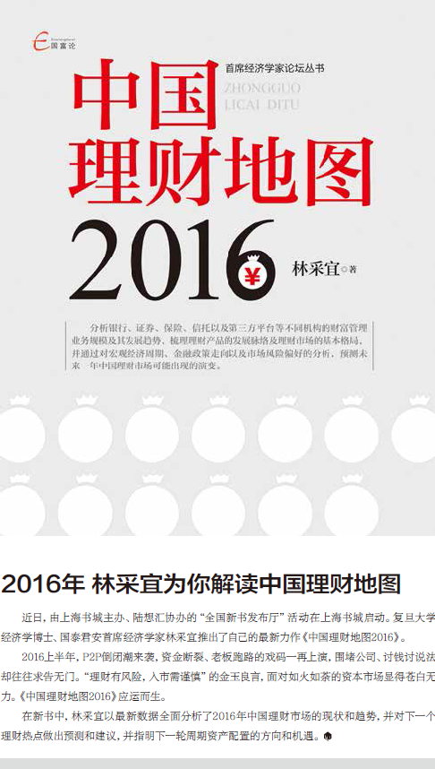 2016年 林采宜为你解读中国理财地图