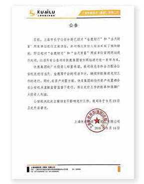 全面兑付期限临近 上海经侦突然对快鹿系立案 兑付恐又生变