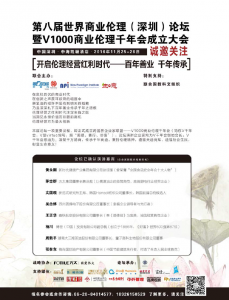 第八届世界商业伦理(深圳)论坛暨V1000商业伦理千年会成立大会