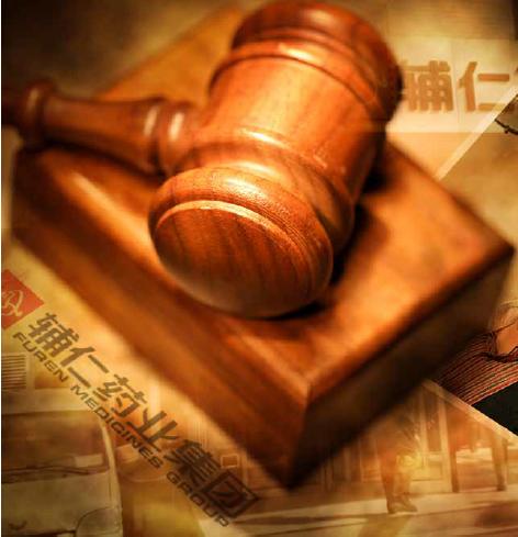 辅仁药业前总经理职务侵占案备受争议 河南首富被指做局陷害