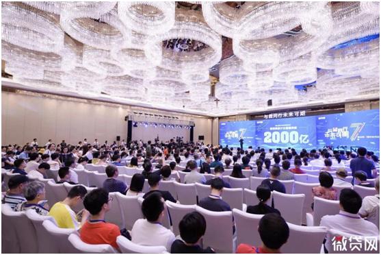 七年深耕微贷网品牌服务再升级,发布会首度正面回应上市计划