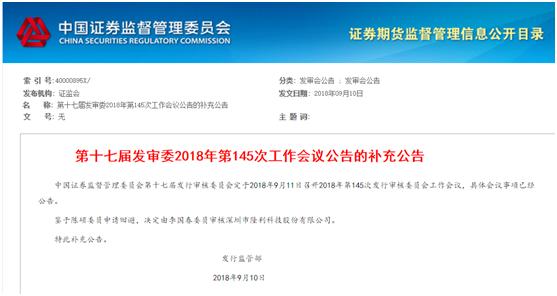 发审委员李国春突然逝世,今年审核11家拟上市公司