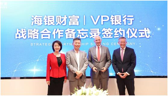 中国海银财富与欧洲VP银行达成战略合作,共同开拓全球市场