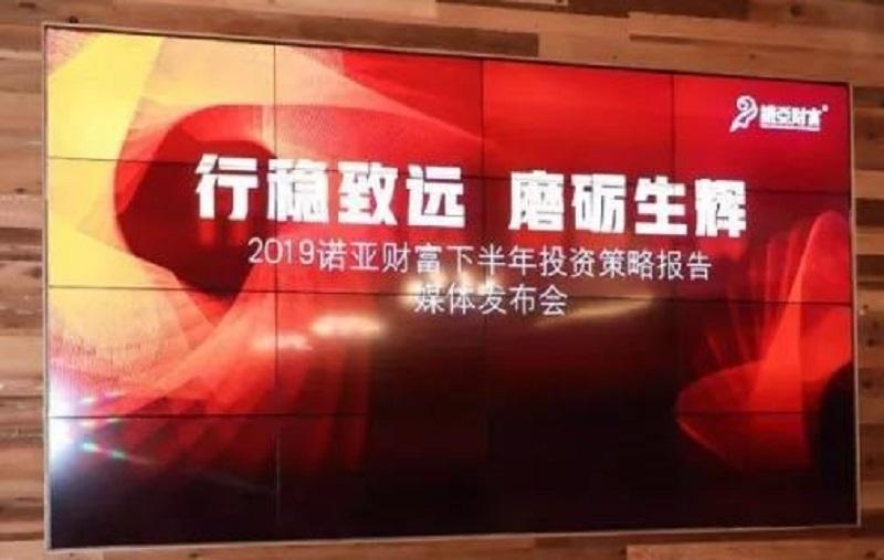 """""""行稳致远,磨砺生辉"""",诺亚财富发布2019下半年投策报告"""