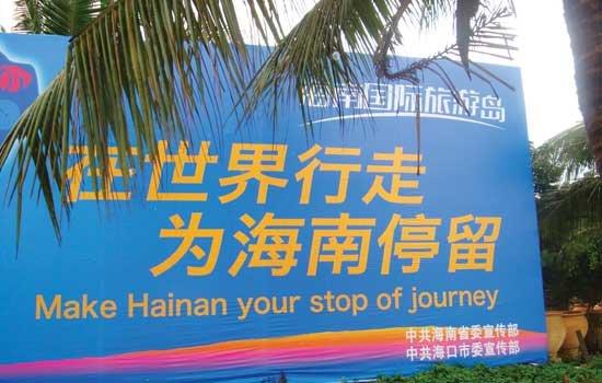 国际旅游岛:海南新机遇
