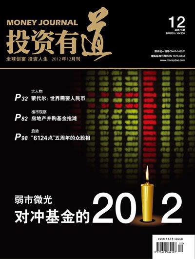 2012末日纪年的投资微光