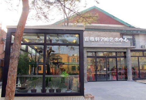 百雅轩:国际风投瞩目的艺术产业化模式
